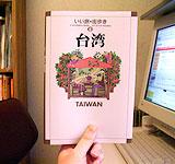 taiwan_guidebook.jpg