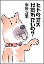 hito_no_osu.jpg