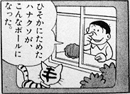 hanakusoball.jpg
