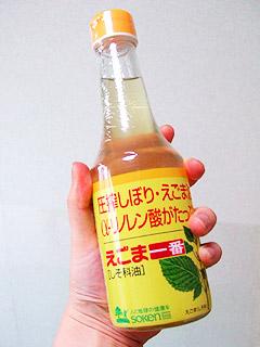 shiso_oil01.jpg