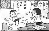 nobita_no_nobita.jpg